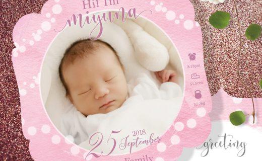 赤ちゃん誕生報告カード