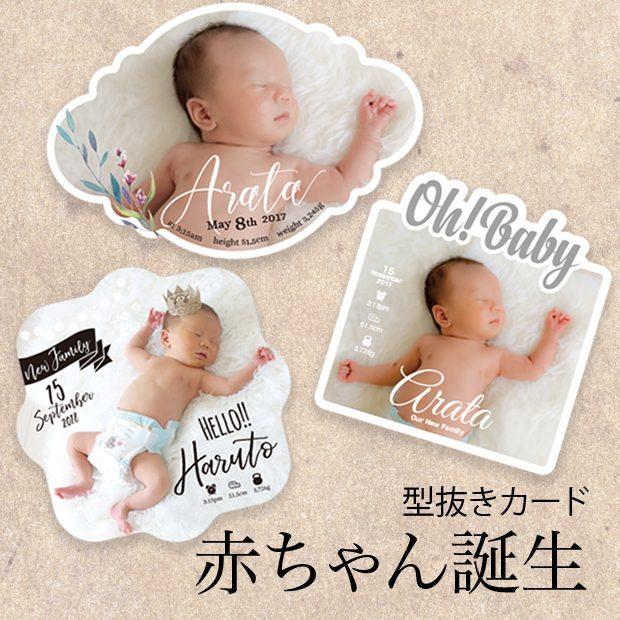 greeting hello赤ちゃん誕生型抜きカード
