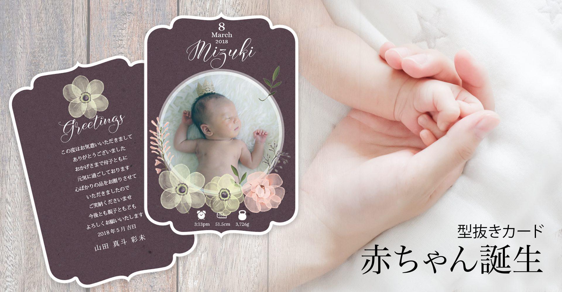 greeting hello型抜きカード